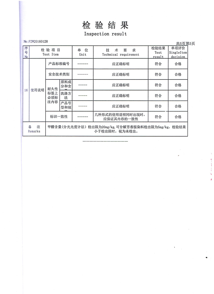 幼儿园被子三件套_恒俪家纺幼儿园被子三件套检验报告.品质保证.