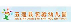 五莲县实验幼儿园