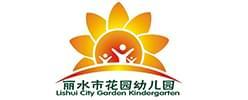 丽水市花园幼儿园