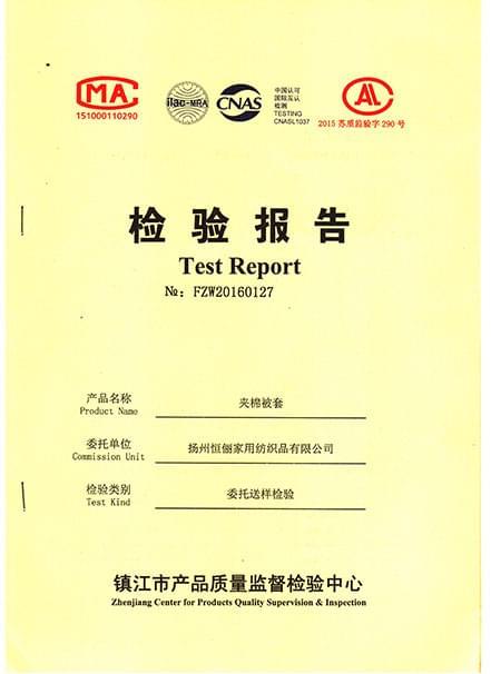 2016年夹棉被套检验报告