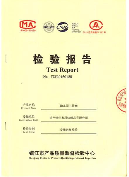 2016年幼儿园被子三件套检验报告