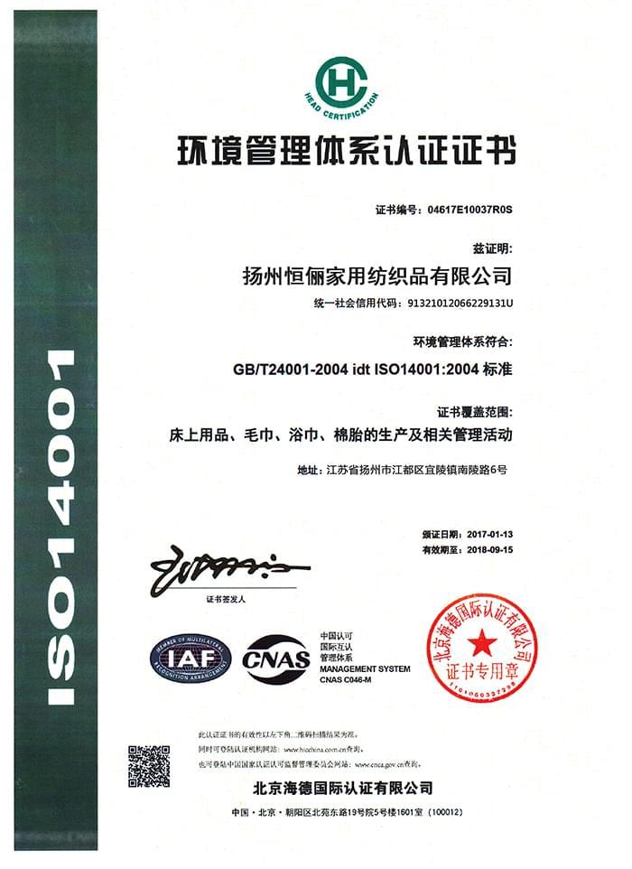 环境管理体系证