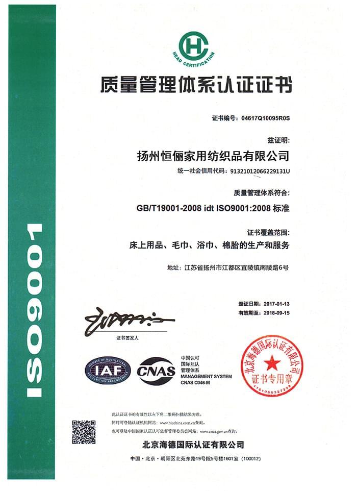 质量管理体系证